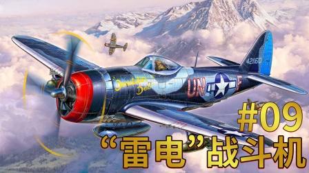 """使命召唤14-09:驾驶美军""""雷电""""战斗机"""