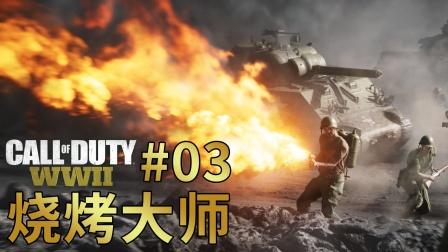 使命召唤14-03:用火焰喷射器火葬德军!