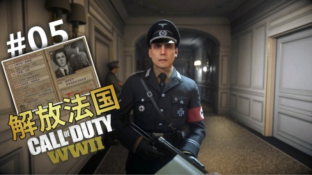 使命召唤14-05:伪装成纳粹军官潜入德军军营!