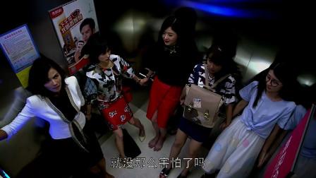 欢乐颂:姐妹情深一起困住电梯里,这回人全了,平时想遇都难!