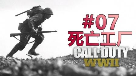 使命召唤14-07:手枪敲死敌人连狗都不放过!