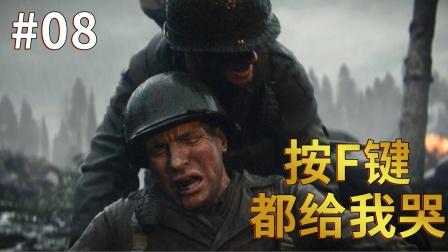 使命召唤14-08:英雄不朽一路走好!