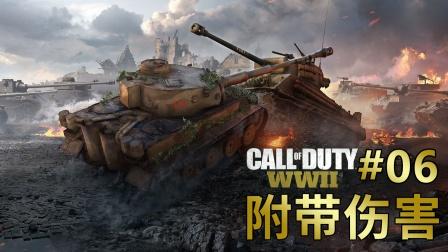 使命召唤14-06:美军谢尔曼绕杀德军虎王坦克!