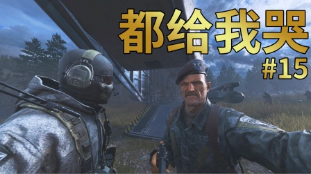 """使命召唤6重制版15:西蒙已死""""幽灵""""永生!"""