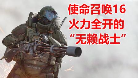 """使命召唤16:变身狂暴的""""无赖战士"""