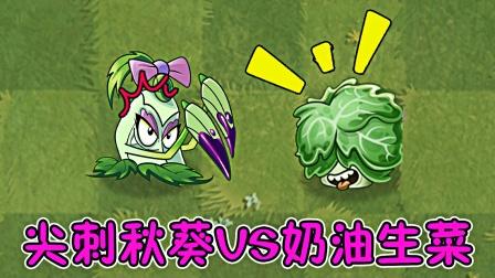 植物大战僵尸2:尖刺秋葵VS奶油生菜,谁更强呢?