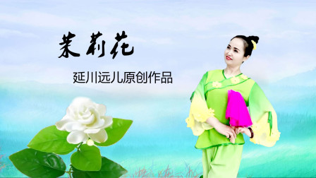 延川远儿广场舞《茉莉花》唯美正背面附分解