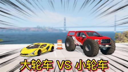 车祸模拟器302 奇葩 挑战 小轮子汽车对决大轮子汽车 哪个最强?