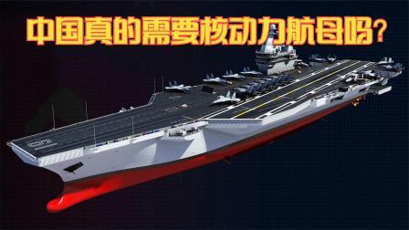 除了彰显大国地位,中国真的需要核动力航母吗?深入思考