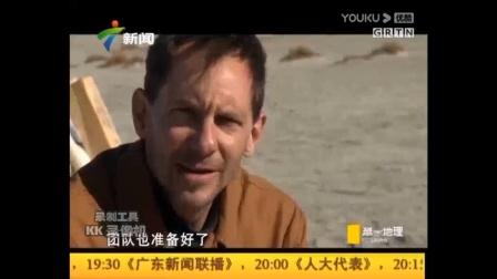 【广东新闻频道】 寰宇地理  不可能的冒险:火焰坑