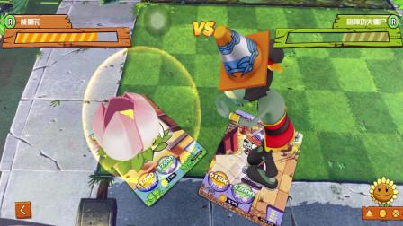 植物大战僵尸卡片对战游戏 功夫僵尸家族PK植物