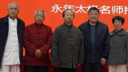 2021永年太极名家报告会,杨志芳,钟振山,杨振河,乔振兴,直播视频