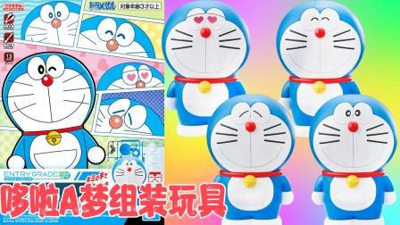 4种不同表情的哆啦A梦盒玩组装玩具