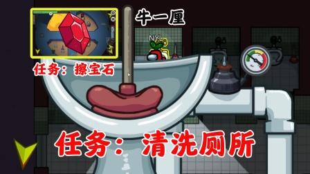 太空狼人杀:飞艇新地图做任务,清洗厕所和擦宝石你喜欢哪个呢?