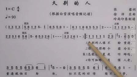 怀旧经典《久别的人》唱谱学习,跟着老师每天学简谱