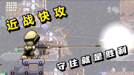 进击要塞:近战快攻,守住就是胜利!