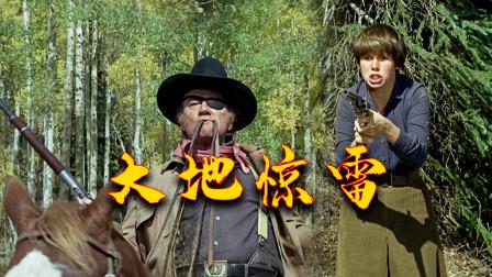 小女孩签收了父亲的遗体后,扛着枪雇佣了牛仔,荒漠中反击仇人