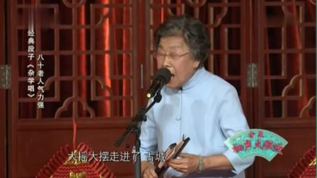 相声《学杂唱》名家魏文华 张化南表演  八十岁老艺术家登台表演 风采不减当年
