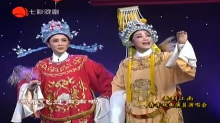 越剧《孟丽君·游上林》上海越剧院优秀青年演员杨婷娜 忻雅琴演唱