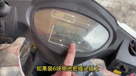 电动车仪表上面隐藏的一根插头你知道吗?拔掉后续航轻松增加一倍