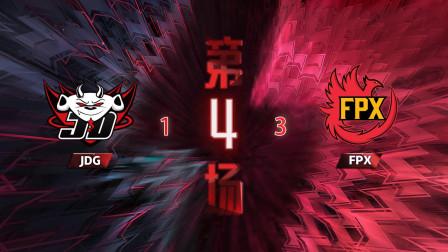 2021职业联赛春季赛季后赛:Tian人马 完美策略多次绕后JDG1:3FPX