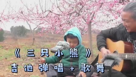 老爸带着俩萌娃,在桃花盛开的山上,弹唱一曲《三只小熊》