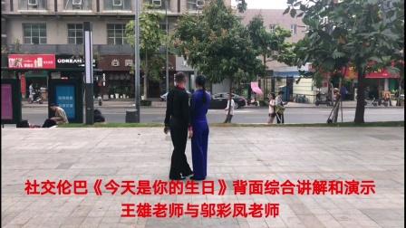 社交伦巴《今天是你的生日》背面综合讲解和演示,王雄老师与邬彩凤老师
