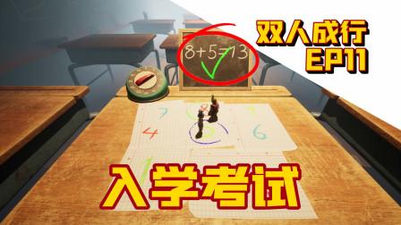 【菊长村长】双人成行 EP11 入学考试