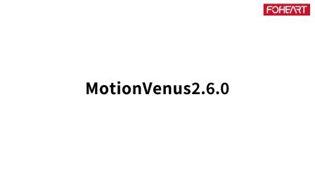 惯性动作捕捉系统MotionVenus2.6.0