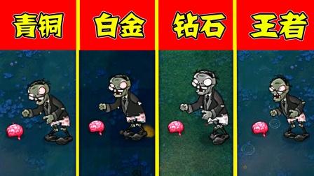 不同版本解封后的二爷,谁会耗时最短,第一个吃到脑子呢?