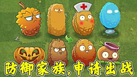 pvz2:防御植物全体出击,谁最好用呢?