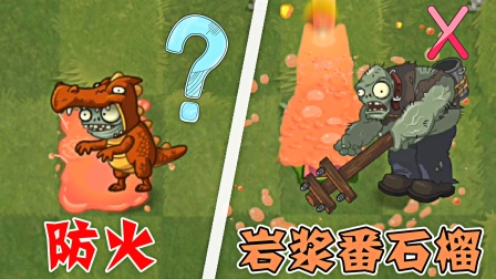 Pvz2:岩浆番石榴的特性,火龙僵尸:身穿龙皮,不怕火!