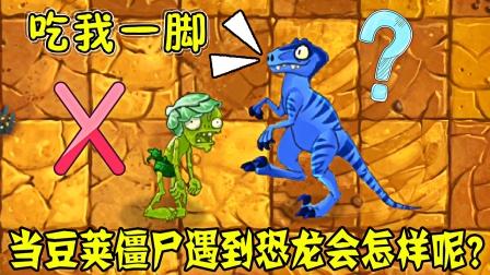 植物大战僵尸2:当豆荚僵尸遇到恐龙,会怎样呢?