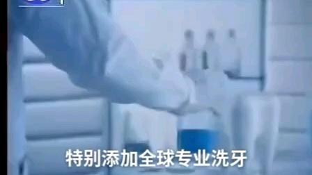 2006年中华健齿白牙膏广告打招呼篇15秒