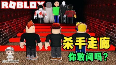 Roblox惊悚走廊:一路上杀手遍布!你敢走这条黑暗走廊吗?