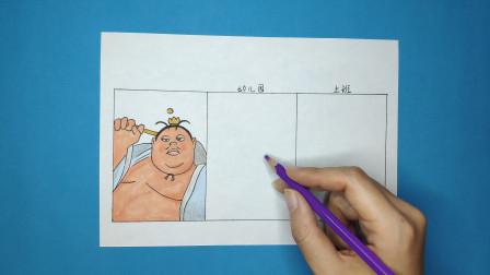 用一张纸手绘太乙真人幼儿园和上班是啥样?哪吒魔童降世对比长相好有趣