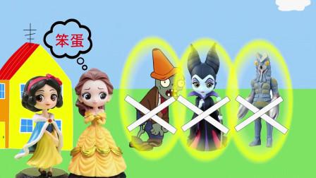 白雪贝儿居然把女巫和怪兽封印了,小朋友们这是怎么回事啊?
