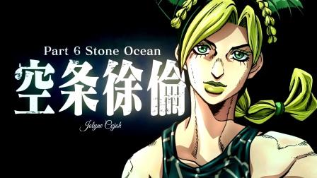 终于要来了!官方发布「JOJO的奇妙冒险」第6部「石之海」动画制作决定PV!