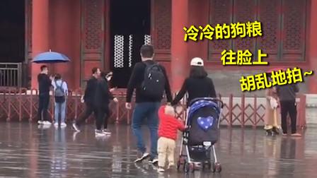 游客故宫偶遇有爱一幕 仔细一看还有隐藏彩蛋 网友:爸妈是真爱系列