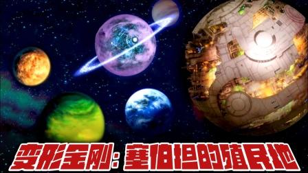【变形金刚】在宇宙中建立了哪些赛博坦殖民地?