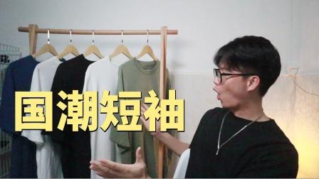 5件百元国潮短袖分享,学生党可入