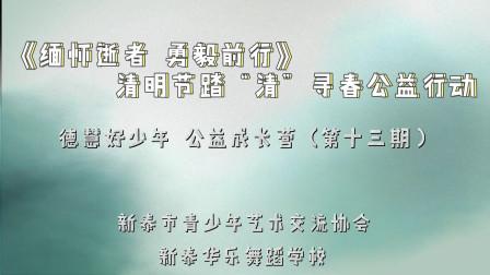 德慧好少年 公益成长营(十三期)