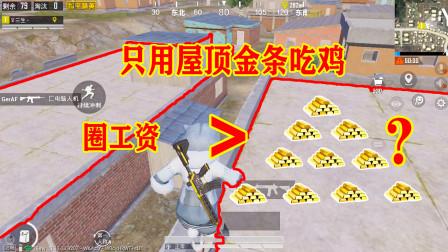 三生解说:搜完了Y城所有的屋顶,金条还没圈工资多?这能买啥