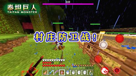 我的世界泰坦巨人72:飞龙刀初显锋芒!在主世界,已无敌手!