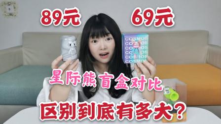 89元星际熊盲盒和69元星际熊盲盒,区别真的很大吗?