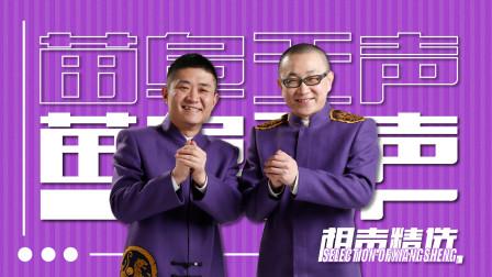 苗阜王声精品相声节选《山东斗法》二