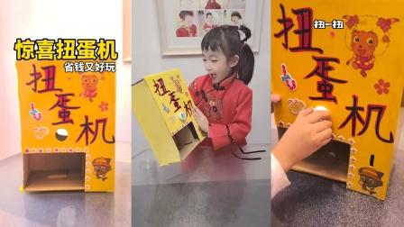 用纸箱变废为宝,给孩子做个惊喜扭蛋机!