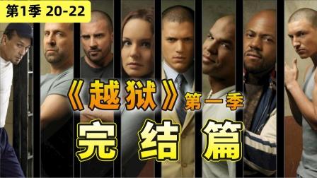 【下】美剧神作《越狱》第一季完结篇