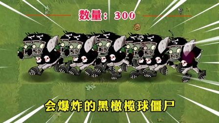 如何战胜300个会爆炸的黑橄榄球?