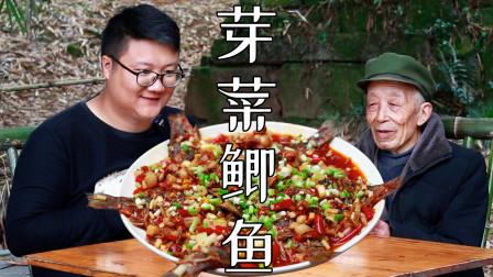 """宜宾特色菜""""芽菜鲫鱼""""教程来了,鱼肉干香,汤汁红亮,解馋了"""